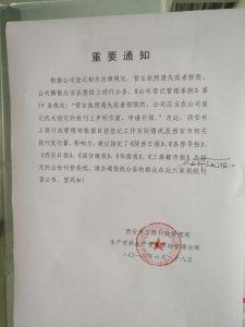 西安工商指定报纸